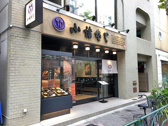 170820小諸そば鎌倉橋店.jpg