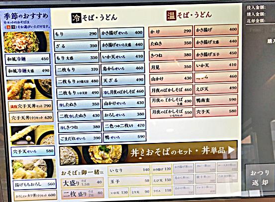 170820小諸鎌倉橋券売機.jpg