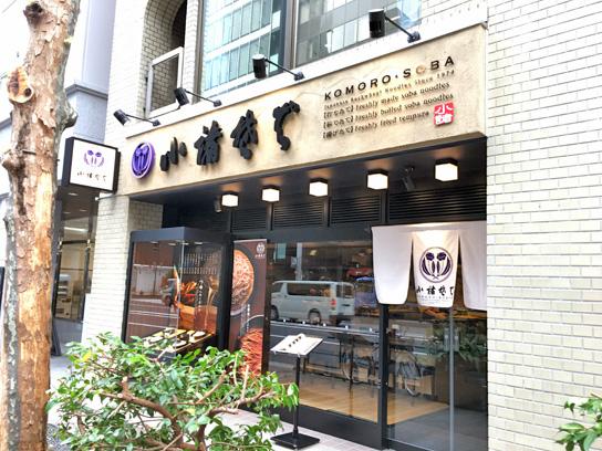 170824小諸そば鎌倉橋店2.jpg