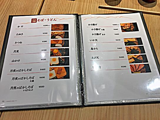 170824小諸鎌倉橋メニュー4.jpg