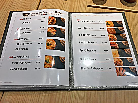 170824小諸鎌倉橋メニュー5.jpg