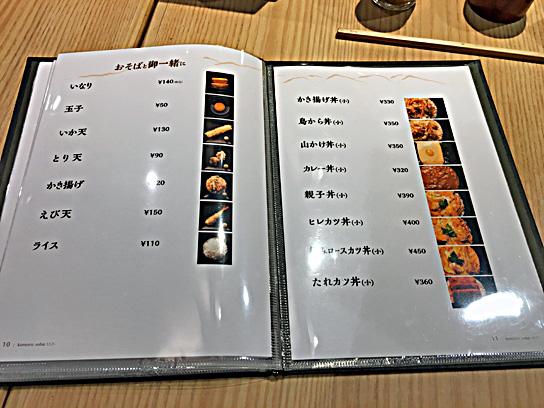 170824小諸鎌倉橋メニュー6.jpg