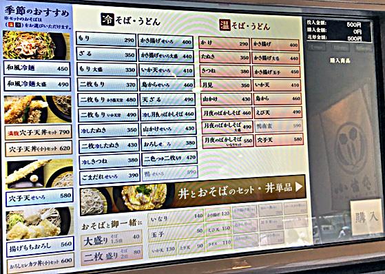 170824小諸鎌倉橋券売機.jpg