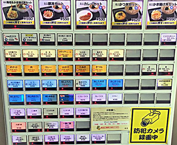 170825箱根豊洲券売機.jpg