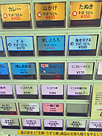 170825箱根豊洲券売機アプ.jpg