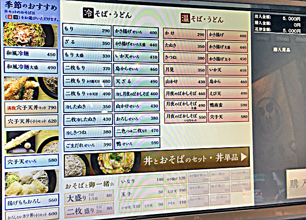 170826小諸鎌倉橋券売機.jpg