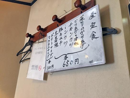170829鳥福ランチメニュー.jpg