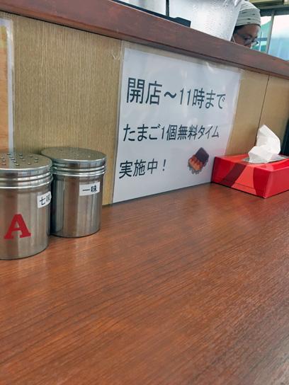 170830曙生玉子サービス.jpg