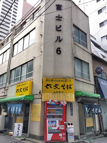 170902六文そば人形町店.jpg