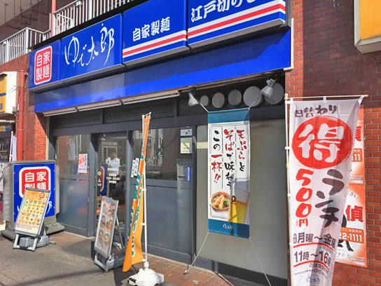 170903ゆで太郎本所吾妻橋店.jpg