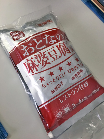 170905おとなの麻婆豆腐.jpg