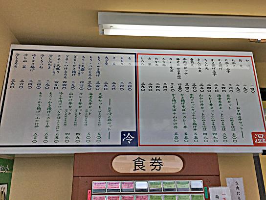 170907天かめ両国外メニュー.jpg