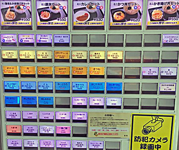 170908箱根豊洲券売機.jpg