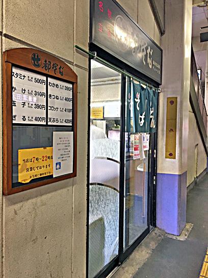 170910都そば高砂店.jpg