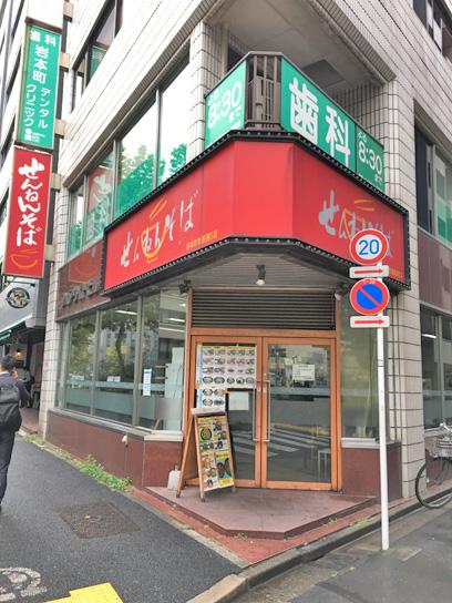 170912せんねんそば岩本町靖国通り店.jpg
