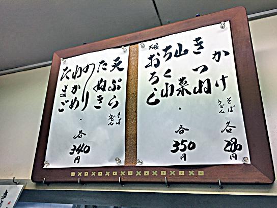 170913ひさごお品書き.jpg