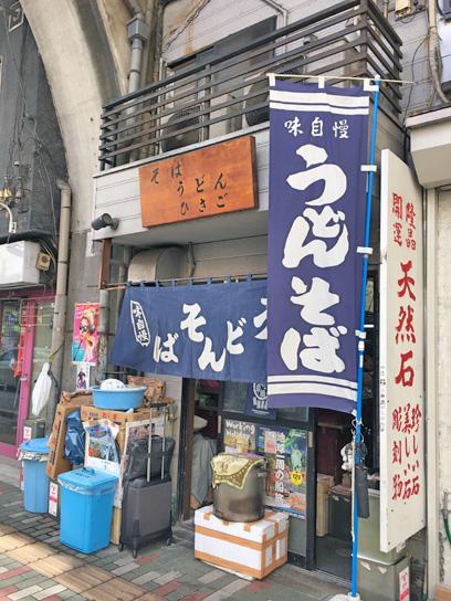 170913ひさ@浅草橋.jpg