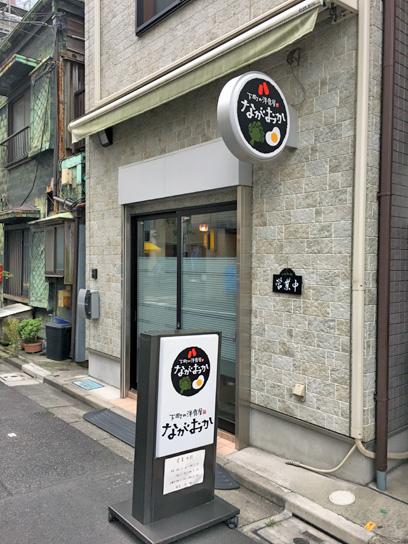 170916下町の洋食屋ながおか@築地.jpg
