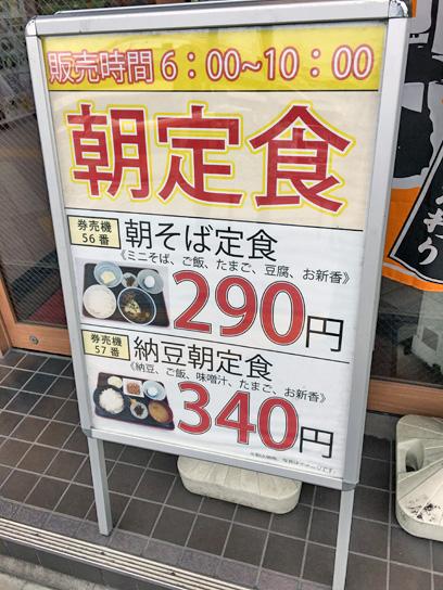 170916東西そば朝定メニュー看板.jpg
