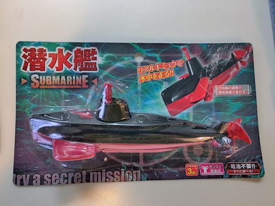 170917百均潜水艦1.jpg
