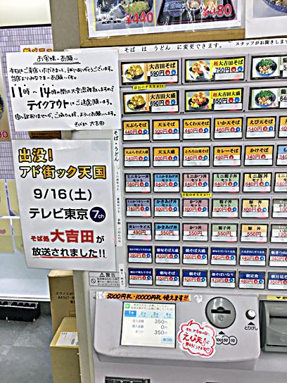 170919大吉田券売機横.jpg