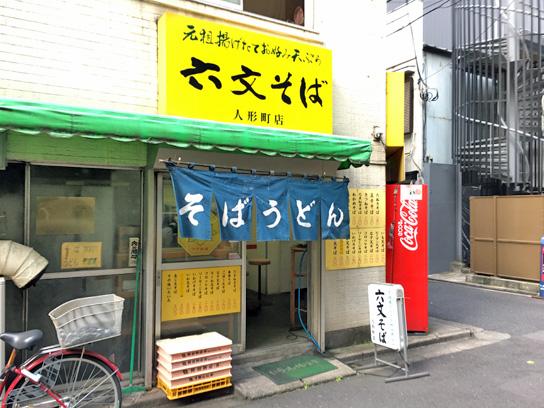 170921六文そば人形町店.jpg