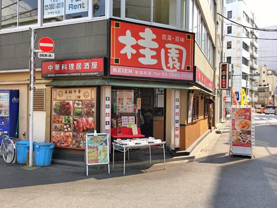 170926桂園新富町店.jpg