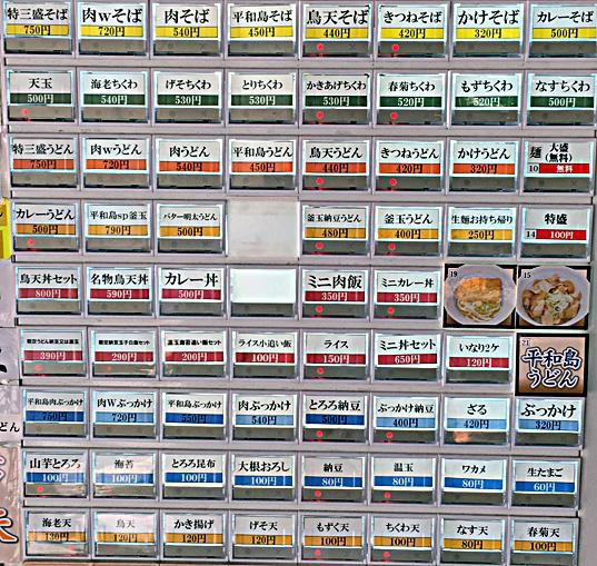 170929あさひ平和島券売機アプ.jpg