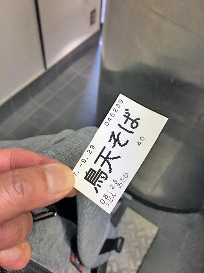 170929あさひ平和島鳥天食券.jpg