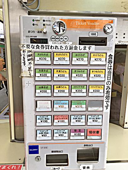 171012小山10号券売機.jpg