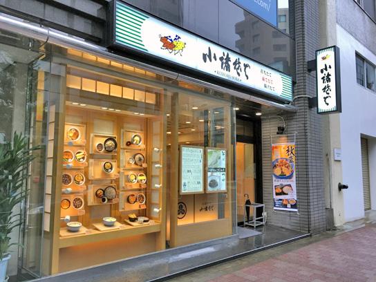 171021小諸そば岩本町2店.jpg
