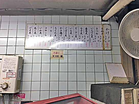 171023スエヒロ店内メニュー.jpg