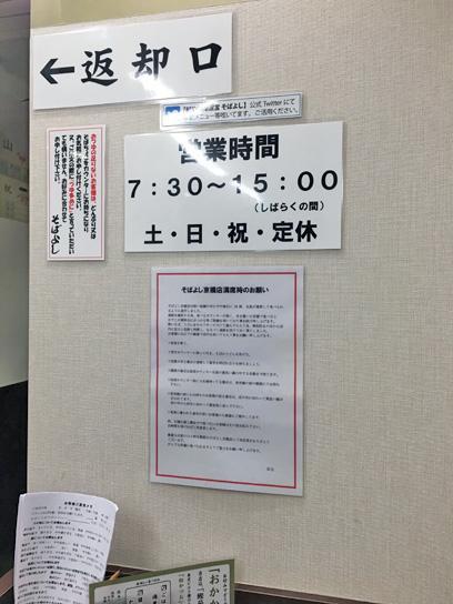 171026そばよし京橋営業時間.jpg