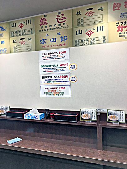 171026そばよし京橋店内季節メ.jpg