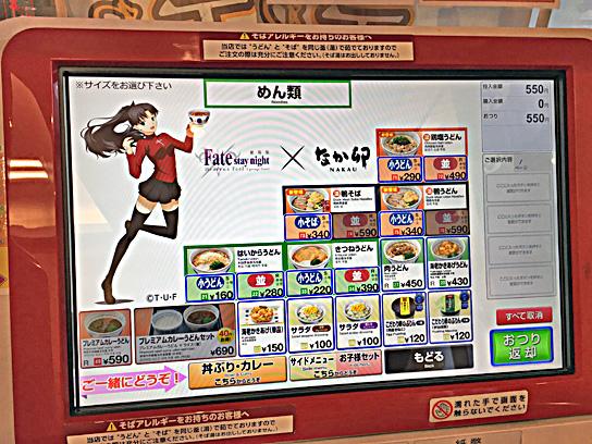 171028なか卯豊洲券売機.jpg