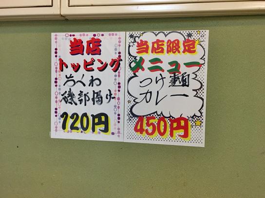 171101太郎新川2当店限定メ.jpg