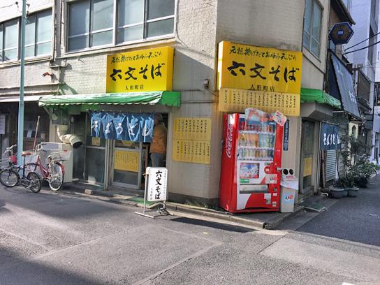 171102六文そば人形町店.jpg