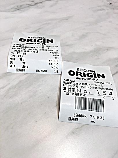 171104オリジン潮見レシート.jpg