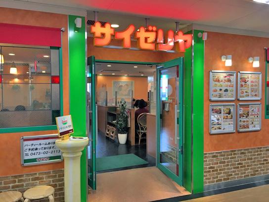 171105サイゼリヤ本八幡北口パティオ店1.jpg