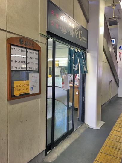 171105都そば高砂ホーム店@京成高砂駅1.jpg
