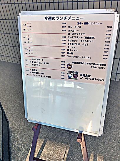 171109キッチン有明ランチメ.jpg