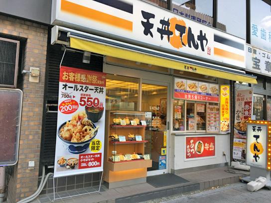 171110天丼てんや築地店.jpg