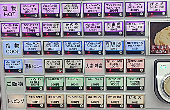 171111かのや券売機アプ.jpg