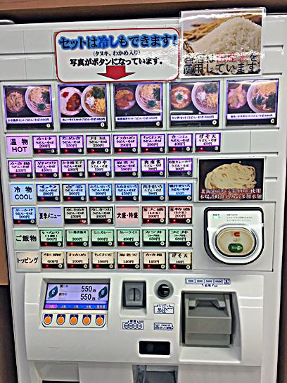 171111かのや新橋券売機.jpg