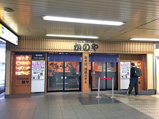 171111かのや新橋駅構内店.jpg