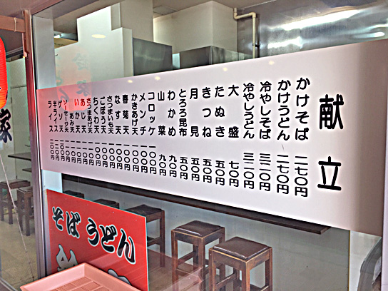 171113鈴家外メニュー.jpg