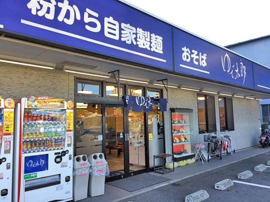 171116ゆで太郎TB東雲店1.jpg