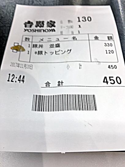 171120吉野家豊洲明太マヨ豚丼レシート.jpg