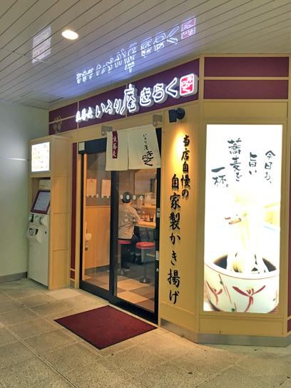 171123いろり庵きらく本八幡店2.jpg
