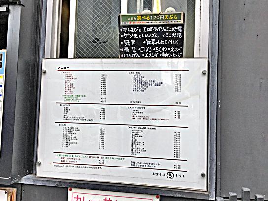 171130きうち外メニュー.jpg